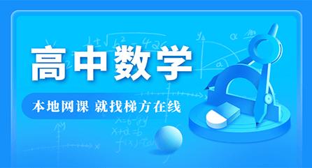 """【20春】高考中的""""分数指南针""""专题班"""