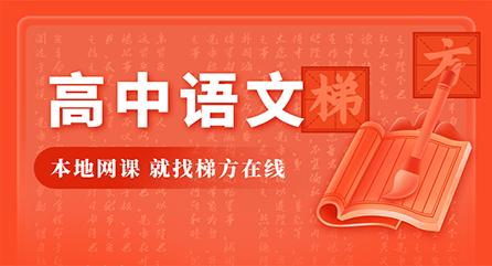 【20春】高考语文名师团课(线上班)加课