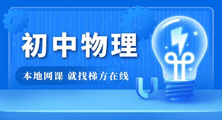 【21寒】45讲学完初中物理零基础2班 第1-9讲