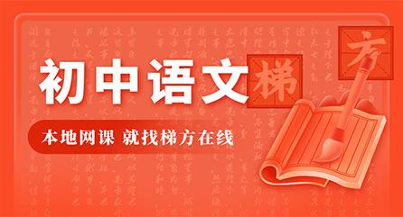 【20春】初二全科《期末冲刺及易错总结》培优班