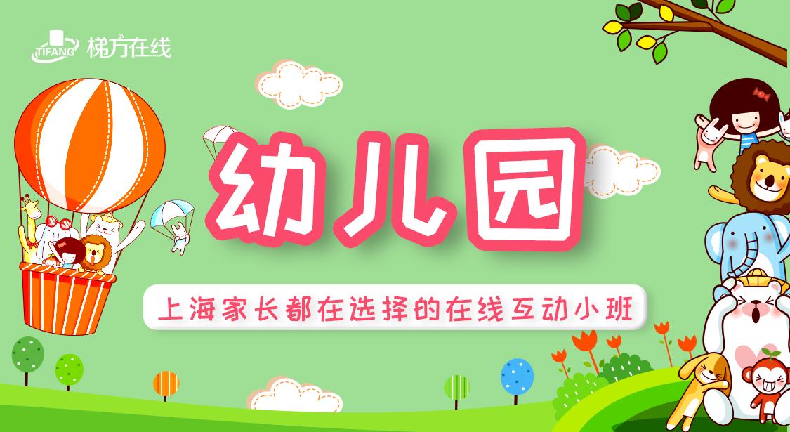 【20春】拼音拼读故事A班