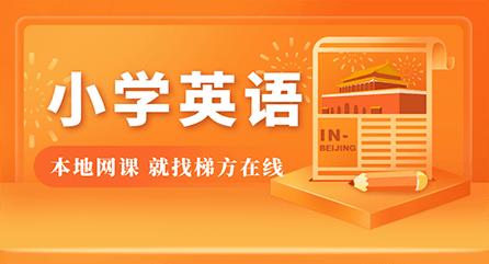 【20秋】48讲学完英语新概念第二册全年班 第49-96课(20200709开班) 第16-32讲