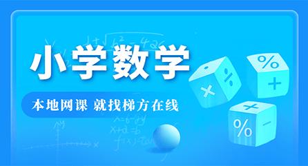 【20春】新预备年级数学三次课搞定预初衔接先锋班