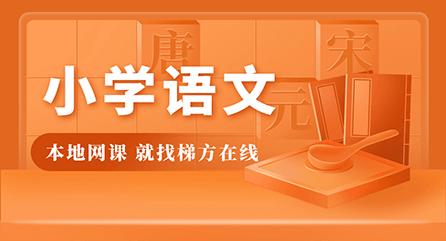 【20暑】新三年级语文综合2班(第二期)